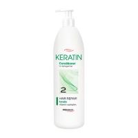 Кондиционер для волос с кератином KERATIN Conditioner