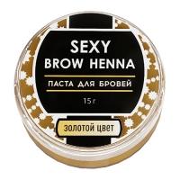 Золотая паста для бровей SEXY Brow Henna